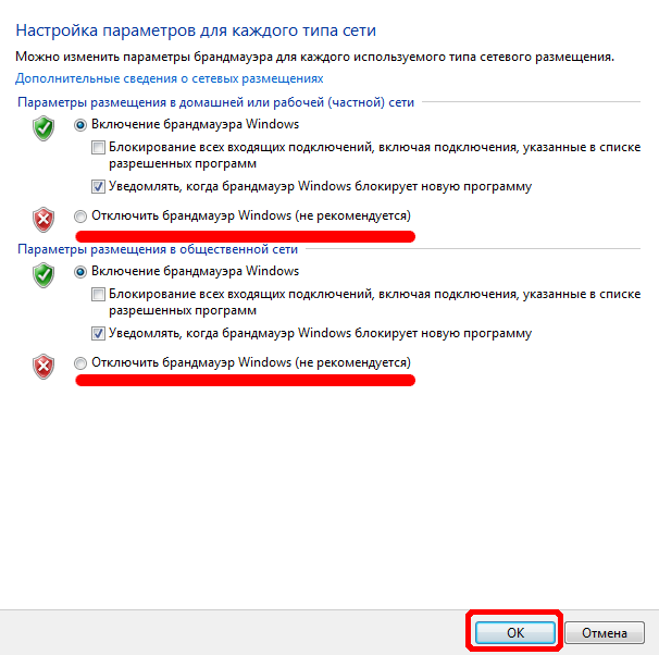 Как отключить брандмауэр Windows 7
