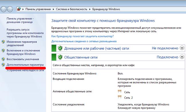 kak-otlyuchit-brandmauer-windows-7-12-650x393