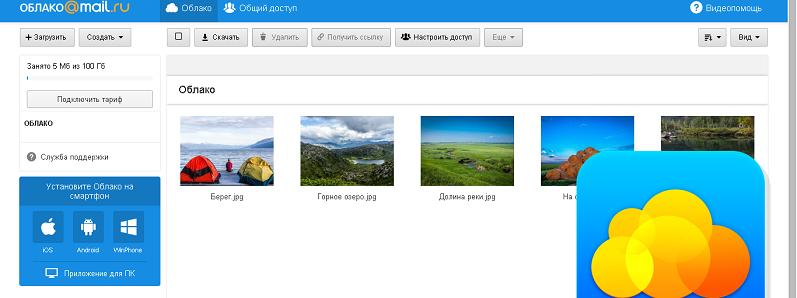 Как создать облако профиля - AVTOpantera.ru