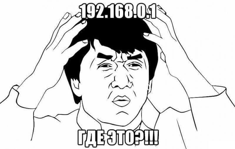 192.168.0.1