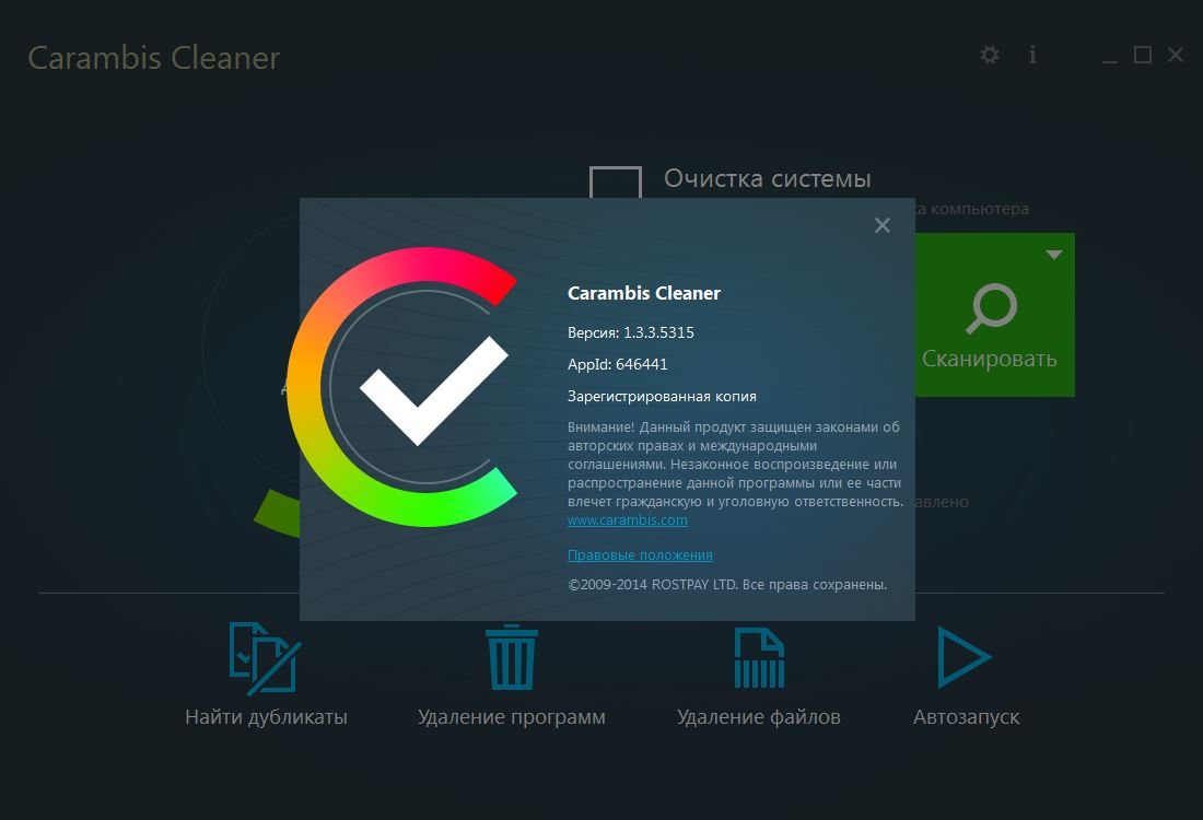 Carambis_Cleaner_