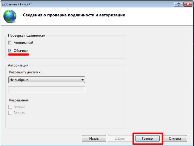 ftp сервер windows 7