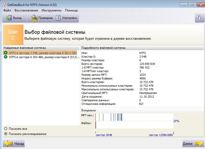 getdataback_ekran_goruntusu_2