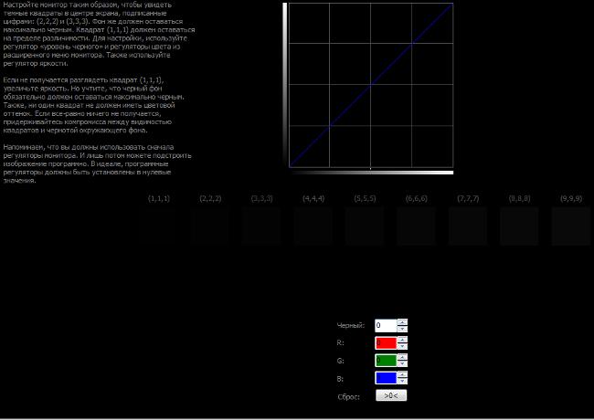 калибровка экрана ноутбука