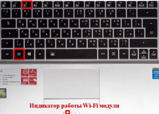 не работает вай фай на ноутбуке
