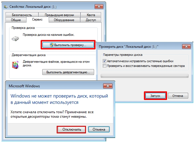 Скачать программу для проверки секторов жесткого диска на русском языке