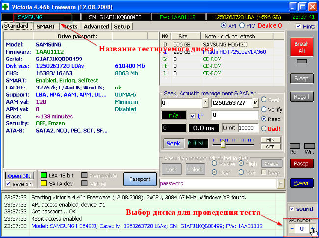 программа для проверки жесткого диска