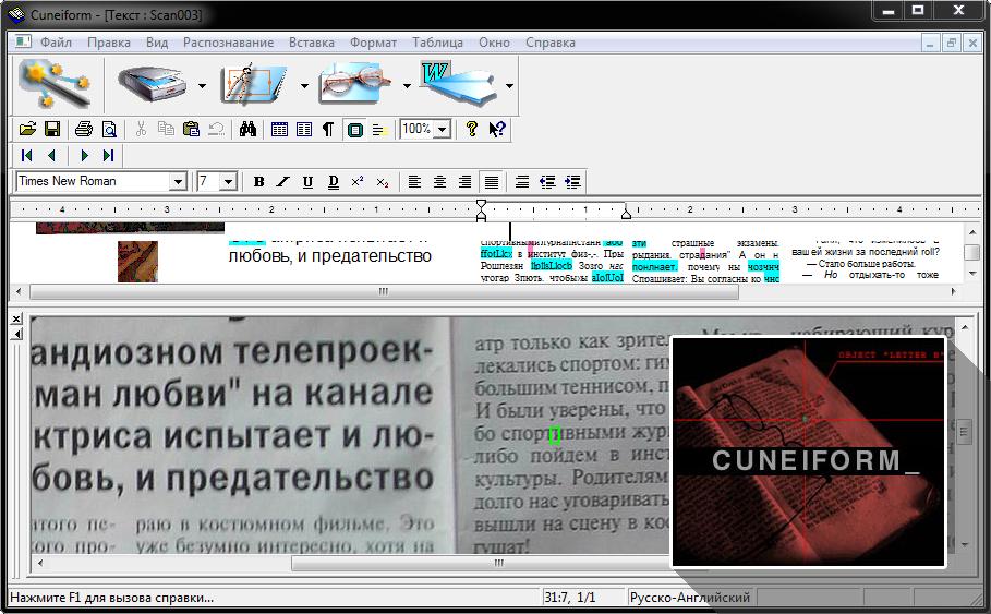 программа Ocr для сканера - фото 2