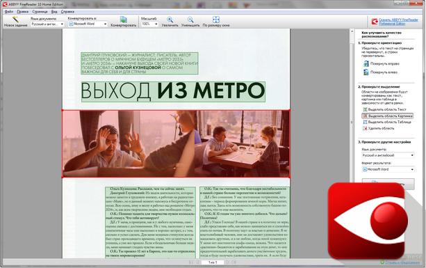 скачать программа для сканирования текста бесплатно - фото 8