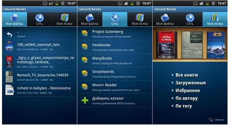 приложение для андроид книги - фото 7