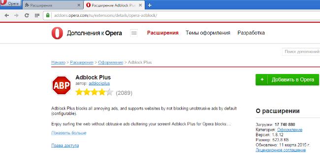 расширения для оперы