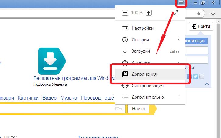 Отключение Рекламы В Яндекс Браузере - фото 3