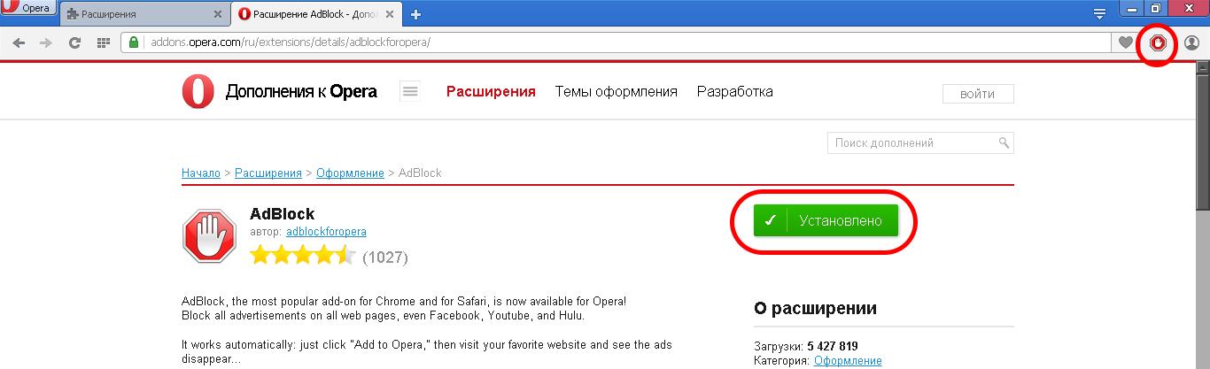 Как убрать рекламу в браузере