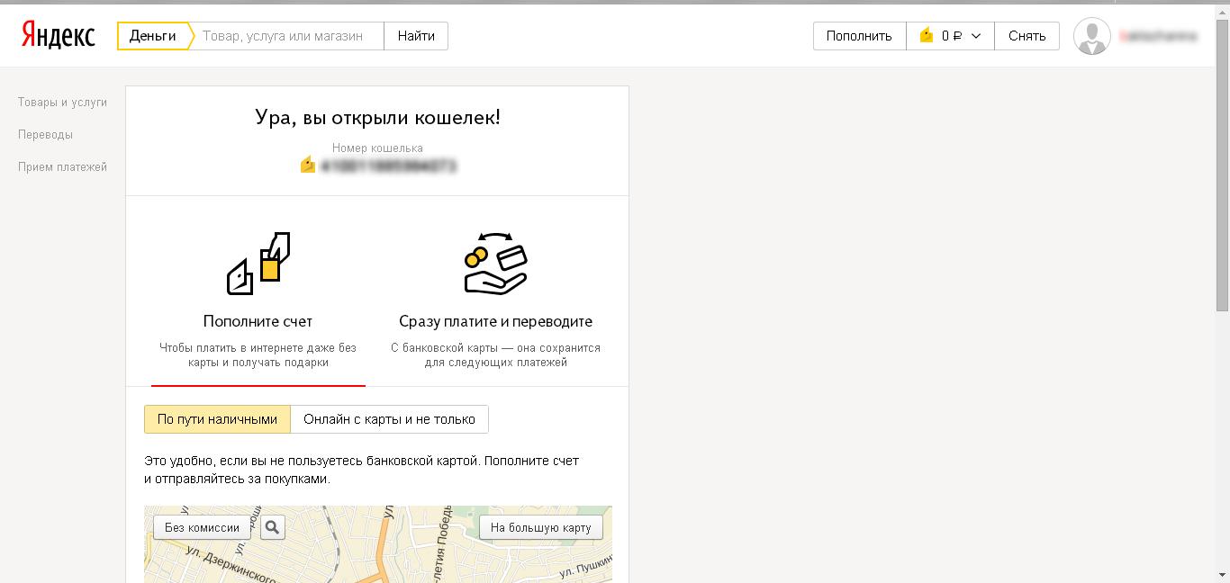 Яндекс новости, переводчик, деньги, карты - полный фарш