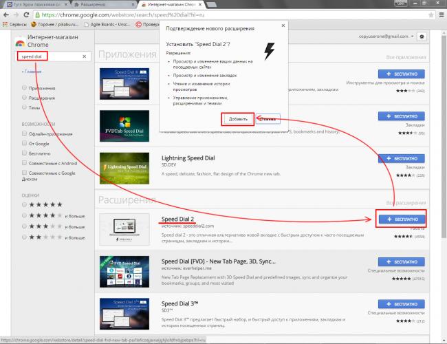 Как сделать расширение для google chrome