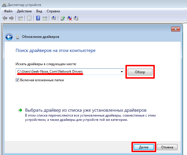 Ethernet Контроллер Драйвер Для Windows 7 Максимальная Скачать - фото 6