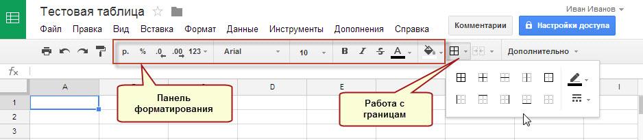 Как сделать таблицу ганта