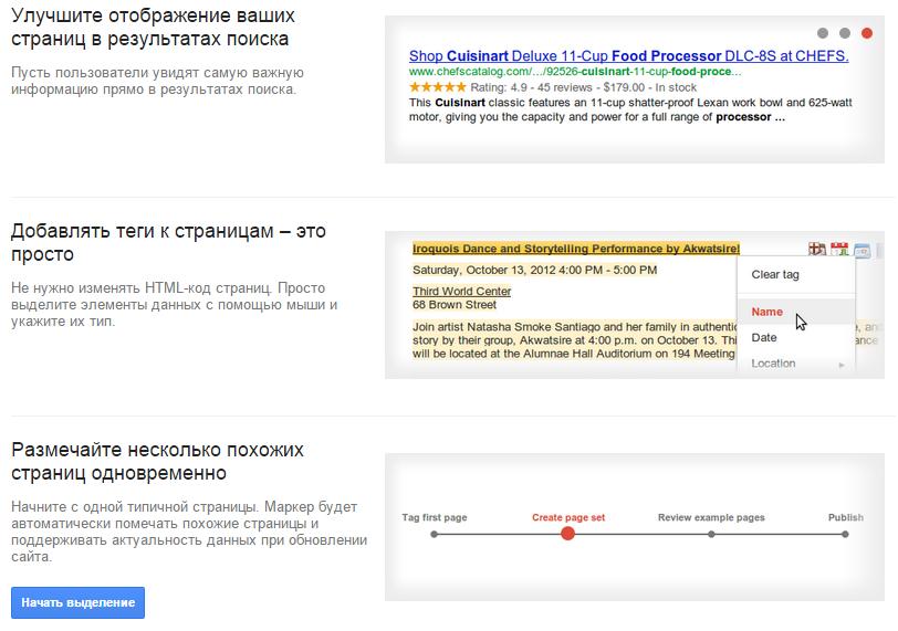 Гугл вебмастер - обзор основных инструментов