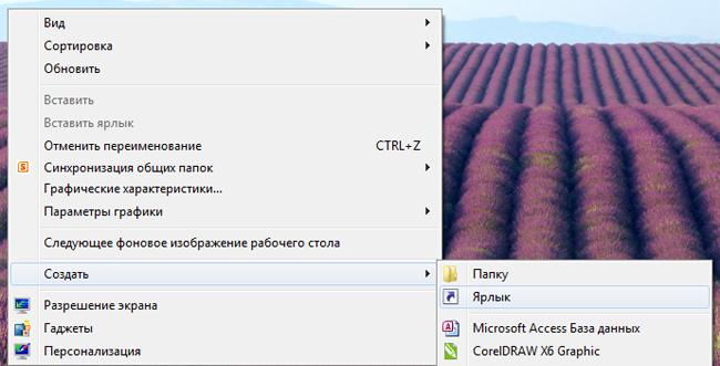 как поставить таймер выключения компьютера OS Windows 7