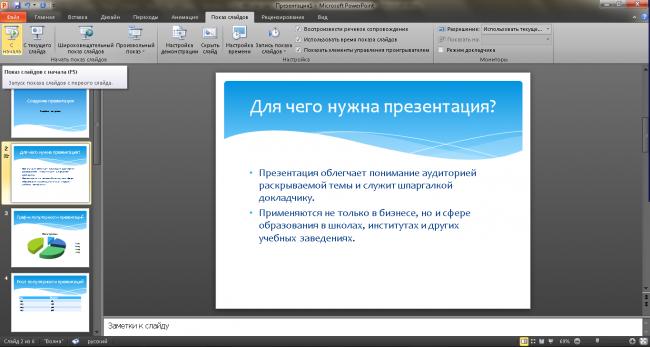 Как сделать презентацию на компьютере в word видео