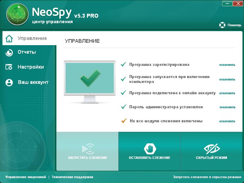 Программа шпион для вконтакте скачать бесплатно