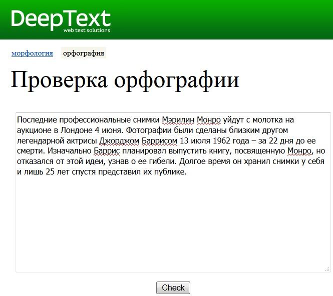 приложение для проверки грамматики английского