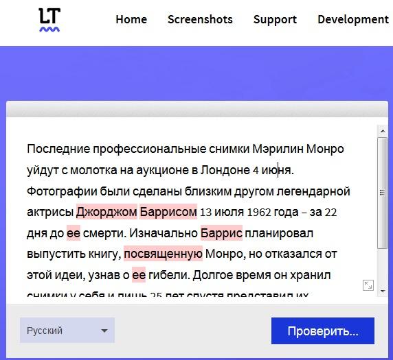 проверка правописания онлайн