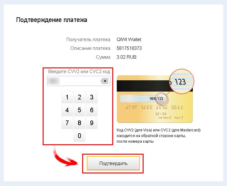 Сегодняшний QIWI-кошелек – это система электронных платежей, которая позволяет оплачивать кредиты, погашать штрафы, оплачивать товары и совершать платежи по коммунальным счетам. Подобную универсальность обеспечило произошедшее в 2012-м году слияние с Visa. QIWI кошелек регистрация бесплатно Использование qiwi кошелька начинается с регистрации. Для этого понадобится перейти сюда - главная страница сайта платежной системы. В верхней ее части размещена кнопка «Создать кошелек». Зарегистрироваться можно как при помощи мобильного телефона (1), так и через социальные сети (2). В первом случае достаточно указать номер мобильного телефона, ввести защитный код, согласится с условиями оферты, и кликнуть «Зарегистрироваться». Во втором – просто авторизоваться через учетную запись в соцсетях. Регистрация на номер телефона несколько надежнее. Для нее потребуется несколько шагов: Придумать пароль, который должен состоять из 8 и более знаков, и повторно ввести его для подтверждения. Выбрать срок действия, по истечении которого пароль придется сменить. Ввести полученный в СМС код. Подтвердить регистрационную форму. После этого кошелек готов. Начало работы с кошельком После создания кошелька необходимо прикрепить к нему адрес электронной почты. Для этого на основной странице необходимо нажать иконку профиля рядом с номером телефона, что вверху страницы. На открывшейся странице настроек понадобится пункт: «Настройки безопасности». В графе «Привязка почты» необходимо нажать пункт «Отключено». Нажатие запустит процесс привязки. Далее понадобится ввести действующий электронный адрес и подтвердить его. На введенный в поле ящик система отправит автоматическое письмо для подтверждения. В нем будет ссылка, переход по которой верифицирует почтовый ящик в системе. После перехода по ссылке из письма на телефонный номер будет отправлено сообщение с шестизначным числом, которое понадобится ввести в соответствующее поле., после чего процедура подтверждения будет завершена. На этом процесс привязк