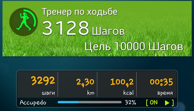 скачать приложение шагомер на андроид на русском бесплатно без интернета
