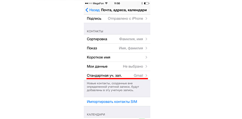 синхронизация контактов google