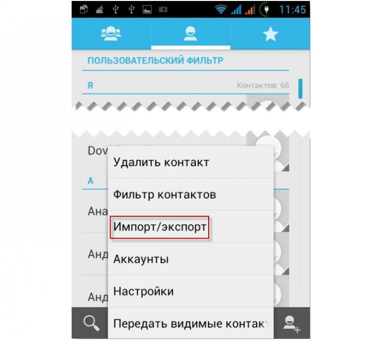 восстановить номера телефонов с карты памяти