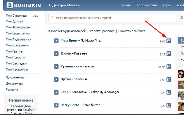 Программа Скачать Музыку Бесплатно Вконтакте На Компьютер - фото 9