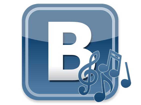 скачивать музыку с контакта на компьютер бесплатно