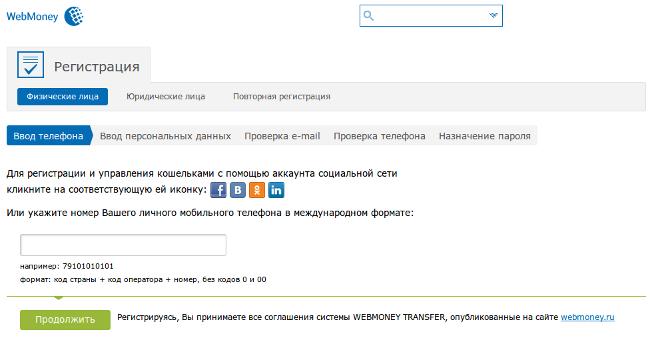 вебмани вход