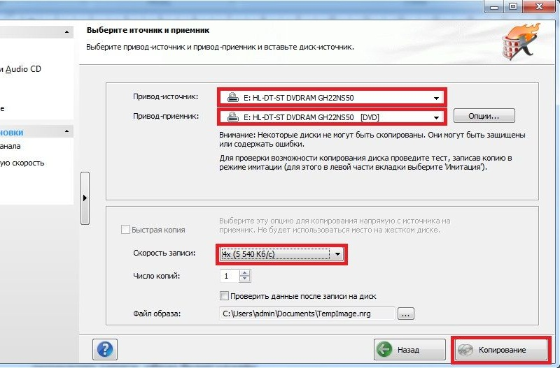 как записать на диск windows