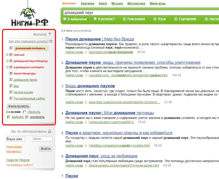 нигма поисковая системанигма поисковая система
