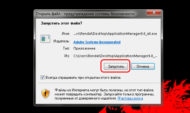 adobe application manager скачать