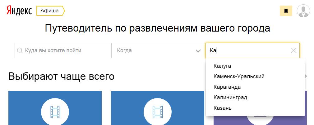 афиша яндекс