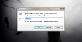 Как настроить включение/оключение автозапуска программ OS Windows 7
