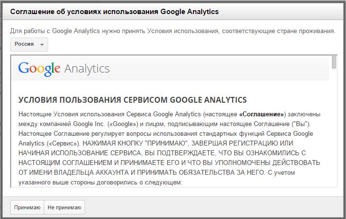 Как установить и настроить гугл аналитикс - полная инструкция