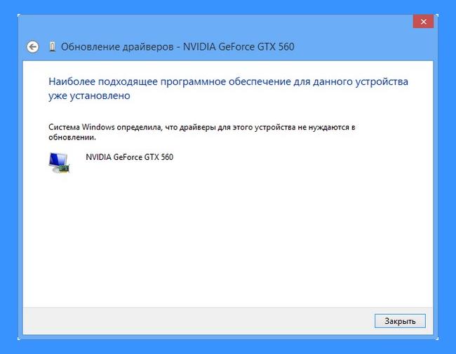 как обновить драйвера видеокарты - OS Windows 7,8