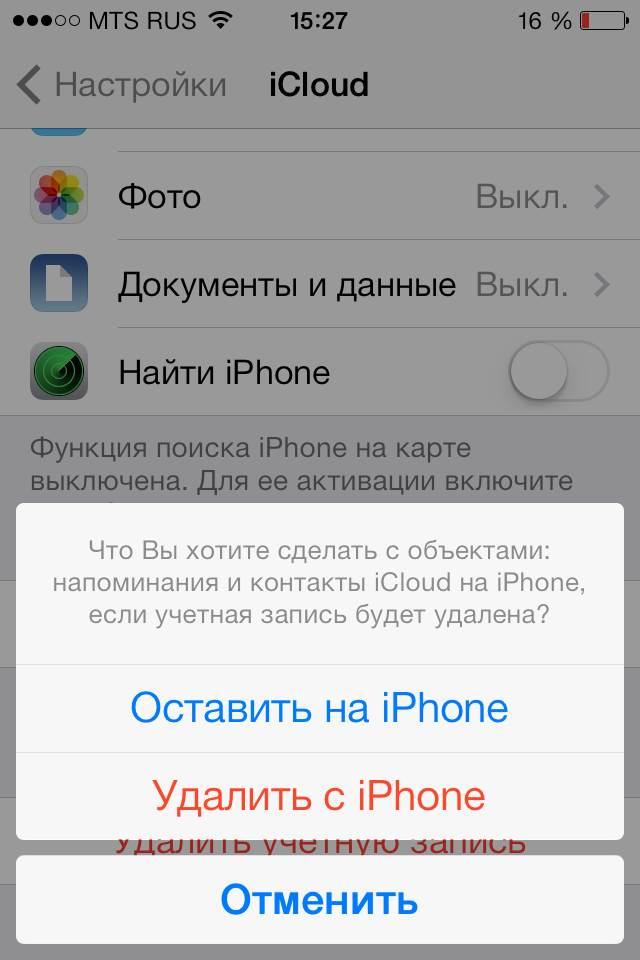 Как создать учетную запись для айфона