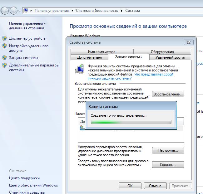 как создать контрольную точку восстановления системы Windows 7