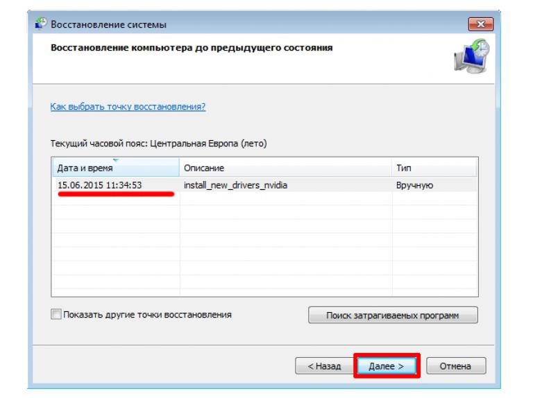 Как создать контрольную точку восстановления системы windows 81