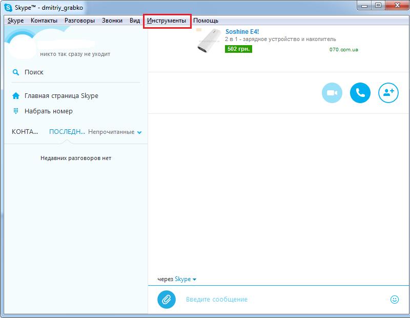 как в скайпе удалить звонки - фото 9