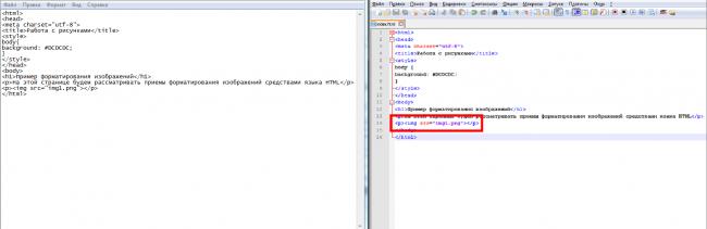 как вставить флеш в html: