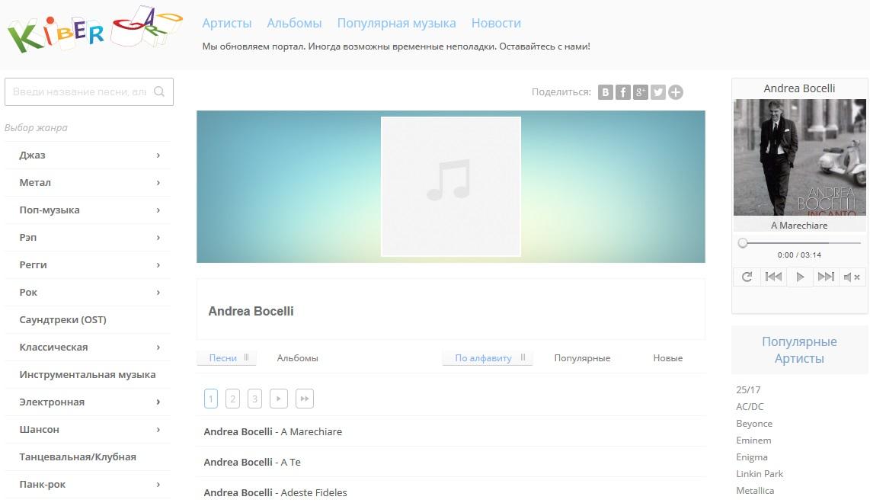 скачать сейчас музыку на сайте