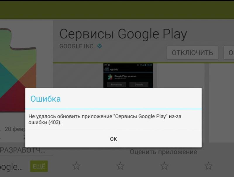 ошибка 403 play market
