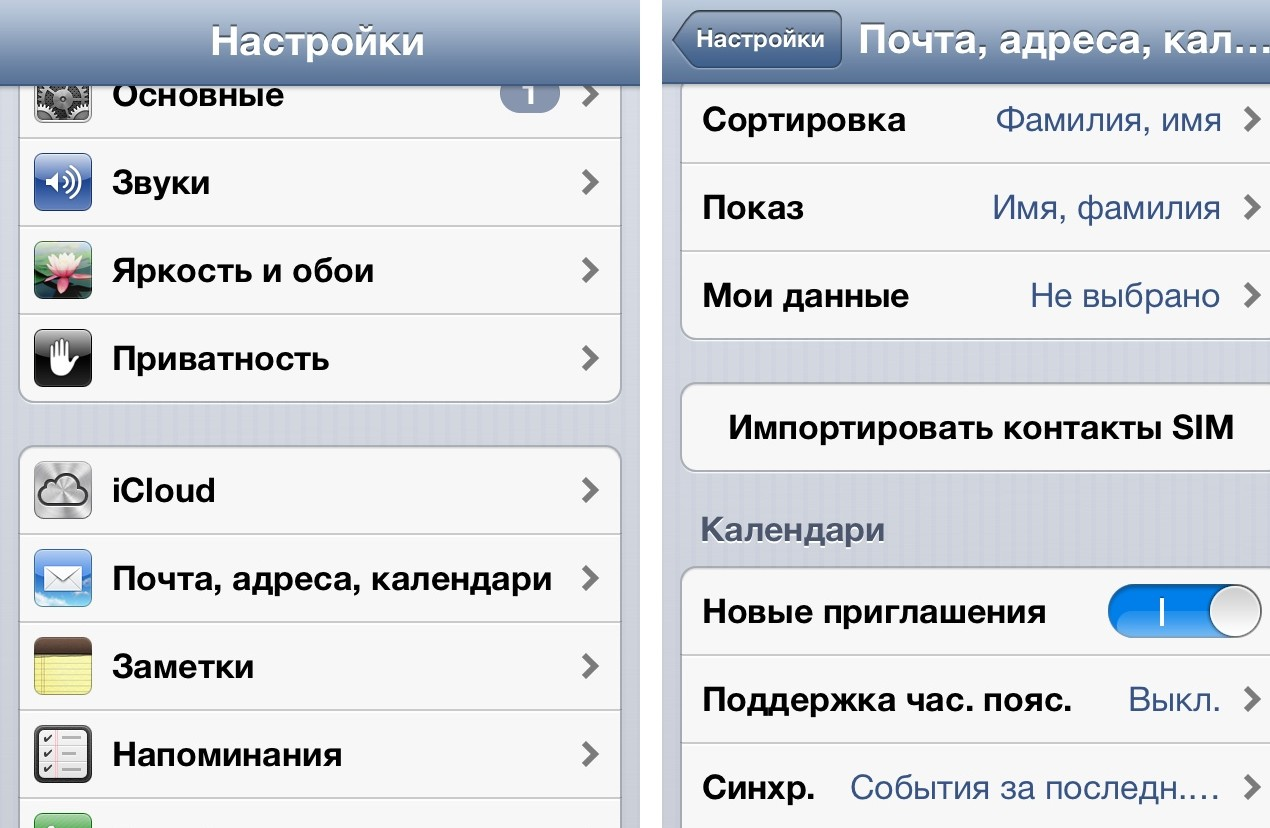перенос контактов с iphone на iphone