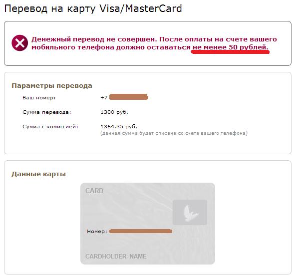 перевести деньги с телефона на карту сбербанка